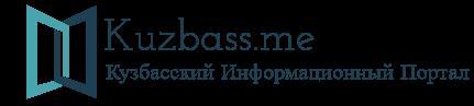 Кузбасс сайт